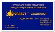 ОС1203-ОС-1203-17 ЭМАЛЬ ОС 1203 ЭМАЛЬ ОС 1203-ОС-17-6№ Грунтовка ГФ-01