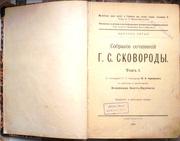 Собрание сочинений Г. С. Сковороды.  Том. I .  С биографией Г. С. Сков