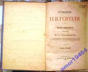 Сочинения Н.В.Гоголя,   Издание одиннадцатое. Редакция Н.С.Тихомирова.