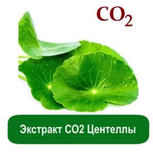 СО2 Центеллы,  1 кг