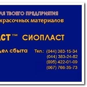 КО916К-КО-916К-12 ЛАК КО 916К ЛАК КО 916К-КО-12-8№ Изготовление эмали