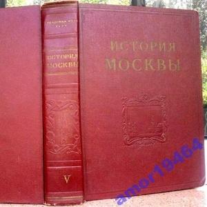 История Москвы.  В 6 томах. В 7 книгах.   (в наличии то