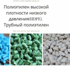 Втор. гранула. ПЕ високої щільності (HDPE). Трубний поліетилен