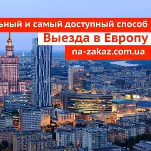 Бизнес иммиграция в Польшу,  ВНЖ Польши,  Инвестирование