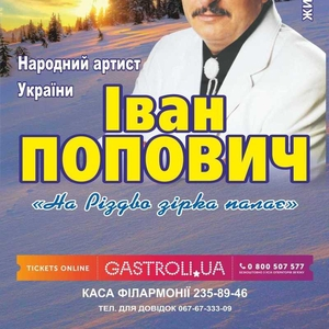 Афіша Львова – 11 січня Концерт Івана Поповича в Львівській філармонії