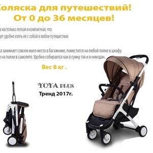 Тренд 2017! Коляска YOYA PLUS - для активных родителей