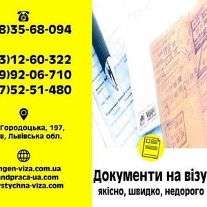 Послуги відкриття візи в Польщу і Чехію