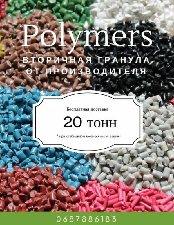 Вторичные полимеры: ПЭНД,  ПЭВД,  ППР,  ПС-УПМ,  PE100,  PE80 3