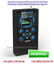 Швидкодіючий детектор жучків «БагХантер Профессонал ВН-03»