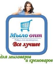 Мыло-опт ингредиенты для косметики